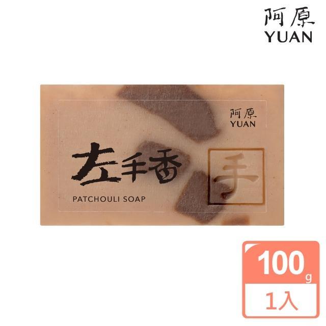【阿原肥皂】左手香皂-平衡肌膚洗淨污垢(問題肌膚/體味困擾)