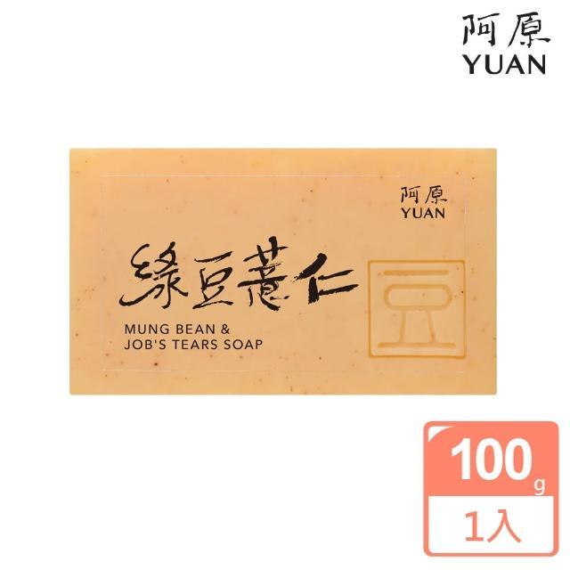 【阿原肥皂】綠豆薏仁皂-溫和安撫鎮定肌膚(日曬/粗糙)