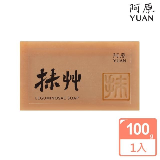 【阿原肥皂】抹草皂-淨化肌膚舒壓解勞(全膚質適用)