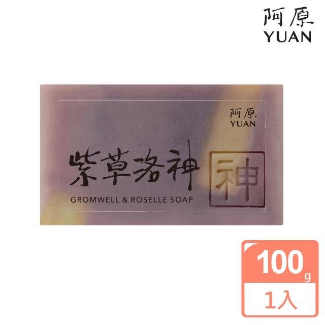 【阿原肥皂】紫草洛神皂-淨白肌膚調理肌膚(問題肌膚/體味困擾)
