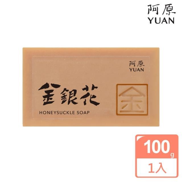 【阿原肥皂】金銀花皂-調理肌膚清新呵護(熟齡/乾性)