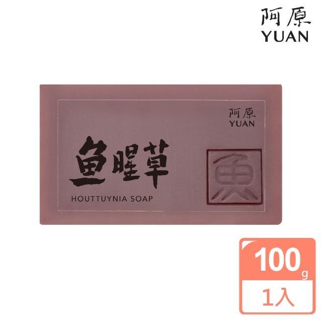 【阿原肥皂】魚腥草皂-調理肌膚暢通毛孔(問題肌膚/體味困擾)