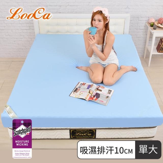 【LooCa】吸濕排汗10cm全平面記憶床墊-單大3.5尺(共3色)