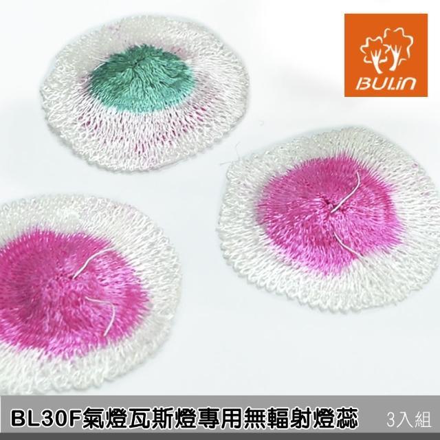 【步林BULIN】氣燈瓦斯燈專用無輻射燈蕊(1組3入)