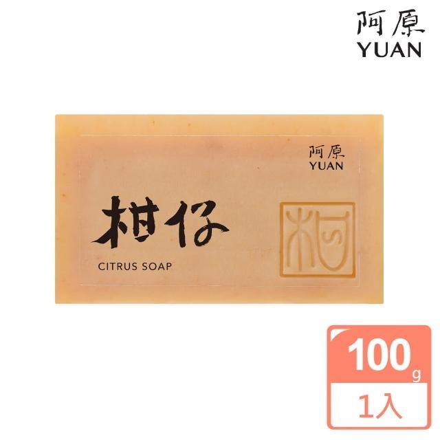 【阿原肥皂】柑仔皂-潔淨調理放鬆紓壓(全膚質適用)