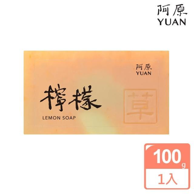 【阿原肥皂】檸檬皂-去除角質緊緻毛孔(油性/暗沉)