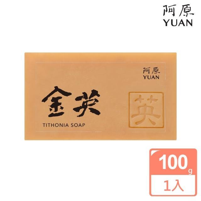 【阿原肥皂】金英皂-保濕修護緊緻肌膚(熟齡/乾性)