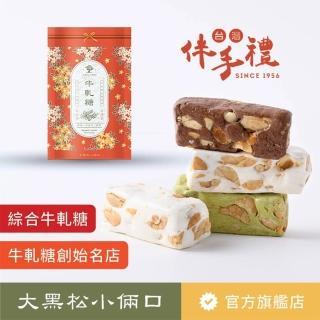 【大黑松小倆口】綜合牛軋糖320g(牛軋糖系列)