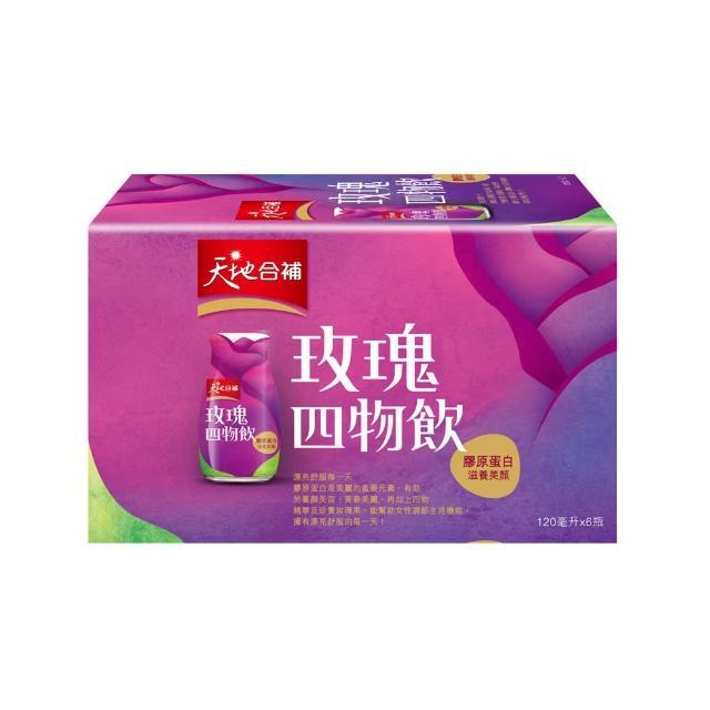 【天地合補】膠原蛋白玫瑰四物飲120ml*6入