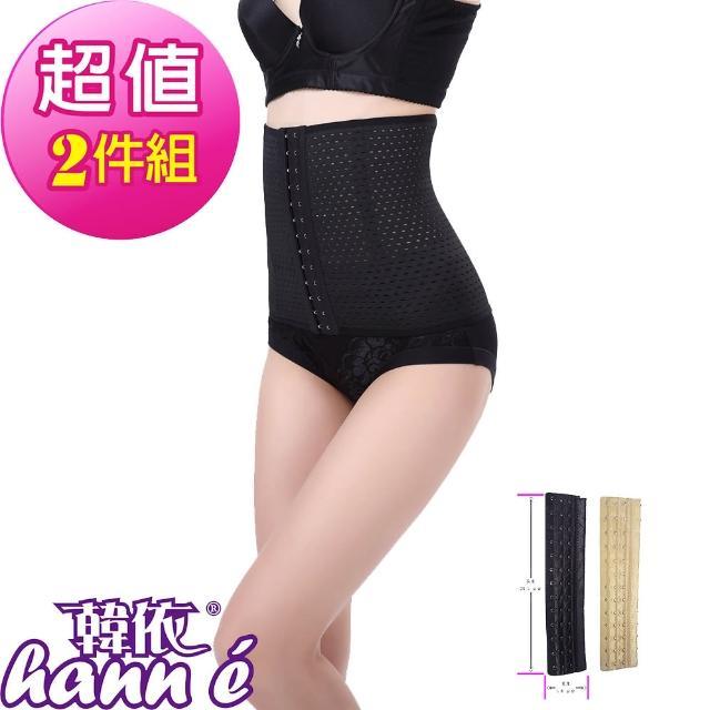 【韓依 HANN.E】560丹-3段-彈力透氣調整型腰夾式收腹帶產後必備+延長排扣(男女適用2件組3662)