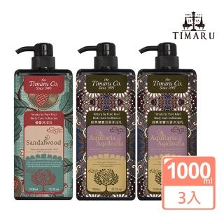 【Timaru堤瑪露】經典暢銷人氣精油沐浴組(1000ml*3)
