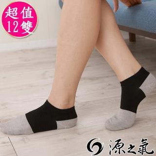 【源之氣】竹炭船型襪/女 12雙組 RM-30011