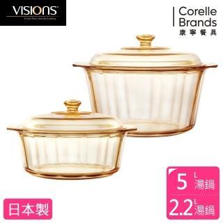 【美國康寧 Visions】2.2L晶鑽透明鍋+5L晶鑽透明鍋(加碼贈PYREX餐盤5件組)