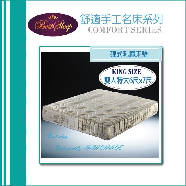 【BEST SLEEP 倍斯特手工名床】舒適手工硬式乳膠彈簧床墊(7尺 雙人加長加大)