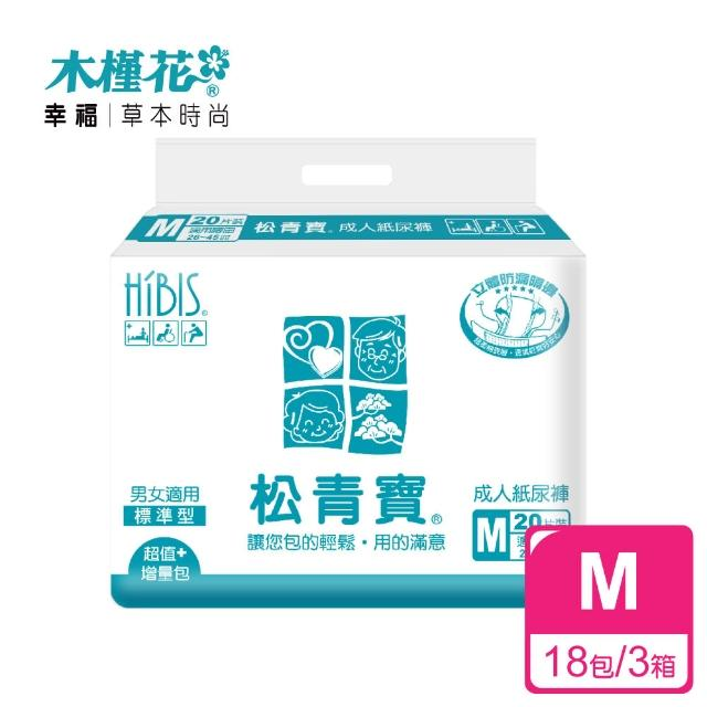 【HIBIS松青寶】成人紙尿褲標準型M 480片-3箱購(送夜用草本衛生棉3入組)