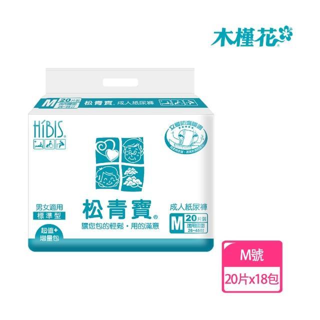 【HIBIS松青寶】成人紙尿褲標準型(M號 360片-18包/3箱購)