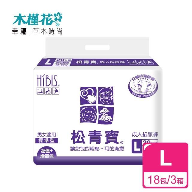 【HIBIS松青寶】成人紙尿褲標準型L 480片-3箱購(送夜用草本衛生棉3入組)
