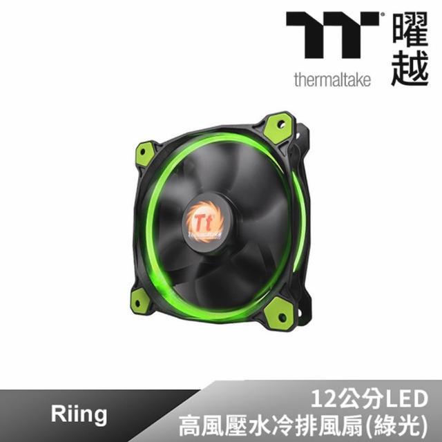 【Thermaltake曜越】Riing 12公分LED高風壓水冷排風扇(綠光CL-F038-PL12GR-A)