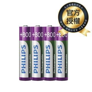 【PHILIPS】低自放鎳氫充電電池AAA 4號(800mAh 4入)