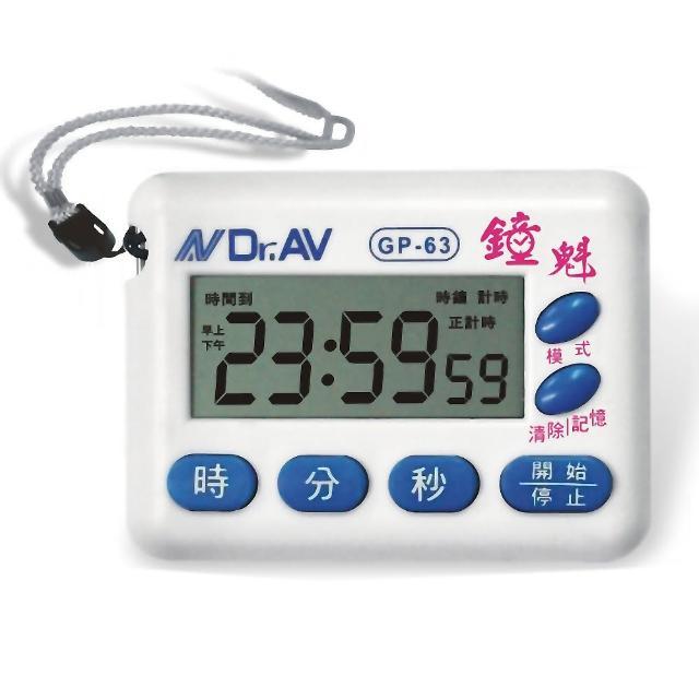 【Dr.Av】24小時正倒數計時器(GP-63)