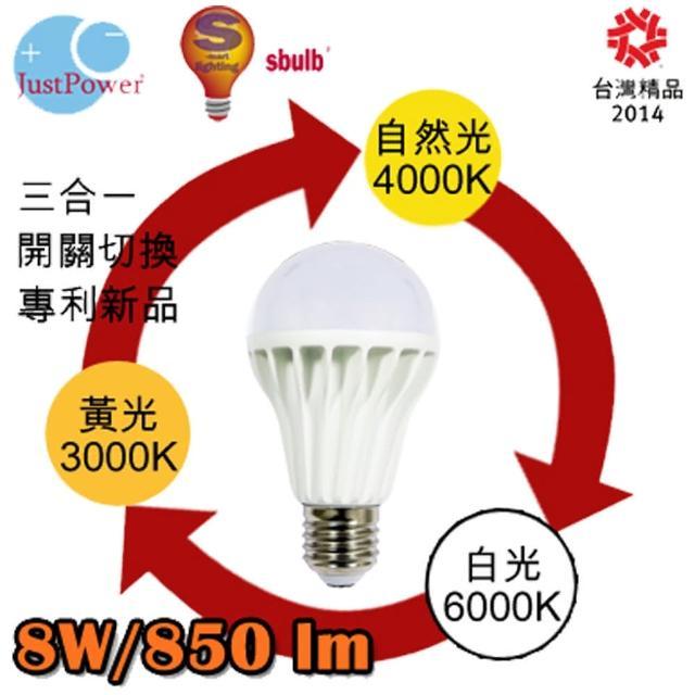 【Just Power】8W 可變色溫LED球泡燈(1入)