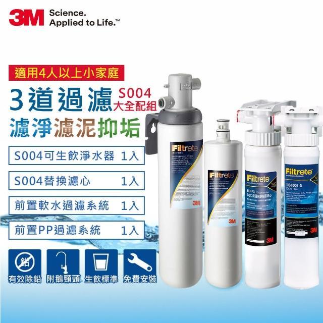 【3M】S004極淨便捷可生飲淨水器2年份超值組+2道前置過濾(大全配組)