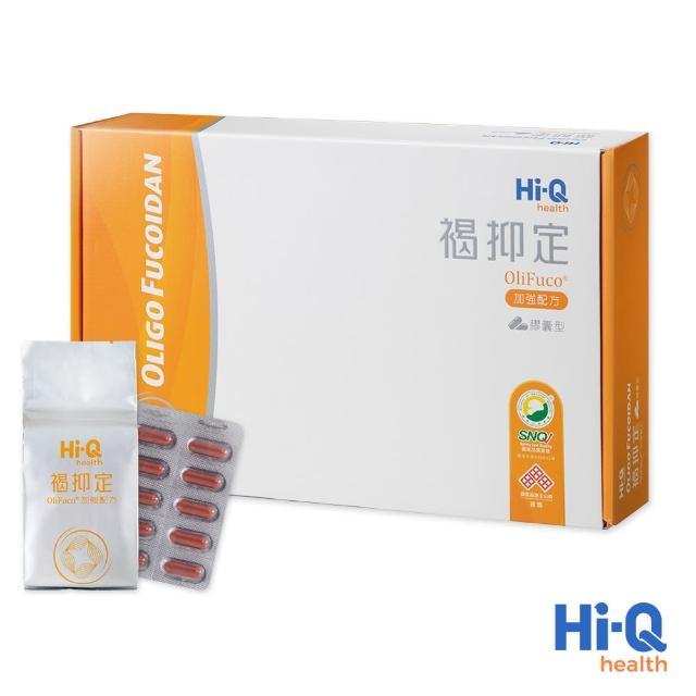 【FucoHiQ-褐抑定】藻寡醣加強配方-小分子褐藻醣膠(1000顆裝禮盒)