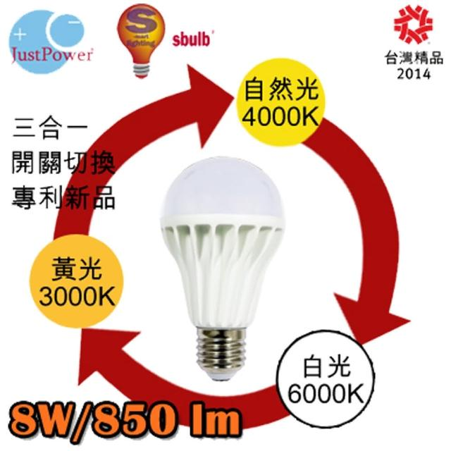 【Just Power】8W 可變色溫LED球泡燈(6入)