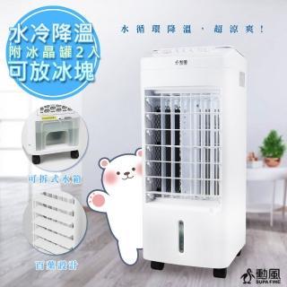 【勳風】冰風暴/降溫/冷凝負離子水冷氣HF-A610C(小白鯨)