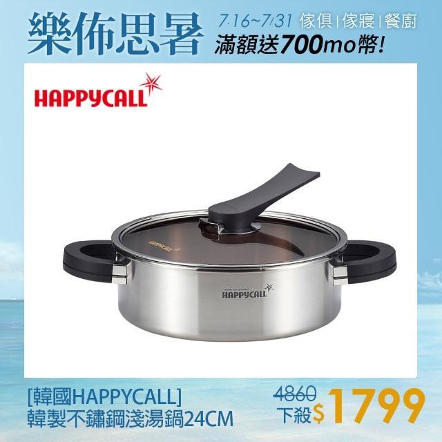 【韓國HAPPYCALL】三層不鏽鋼淺湯鍋(24CM)