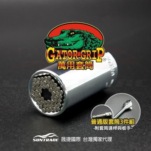 【Gator Grip】美國鱷魚牌萬用套筒板手組