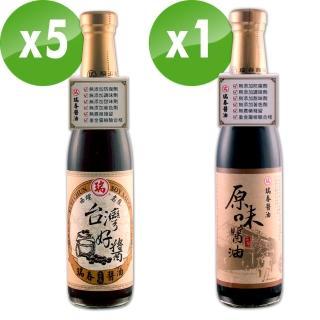 【瑞春醬油】台灣好醬黑豆醬油X5+原味醬油X1