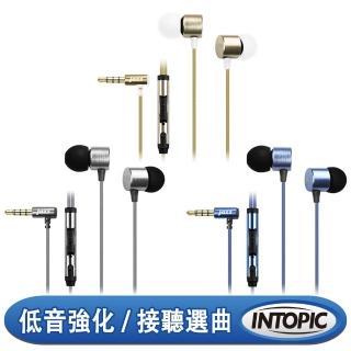 【INTOPIC】重低音鋁合金耳機麥克風(JAZZ-I69)