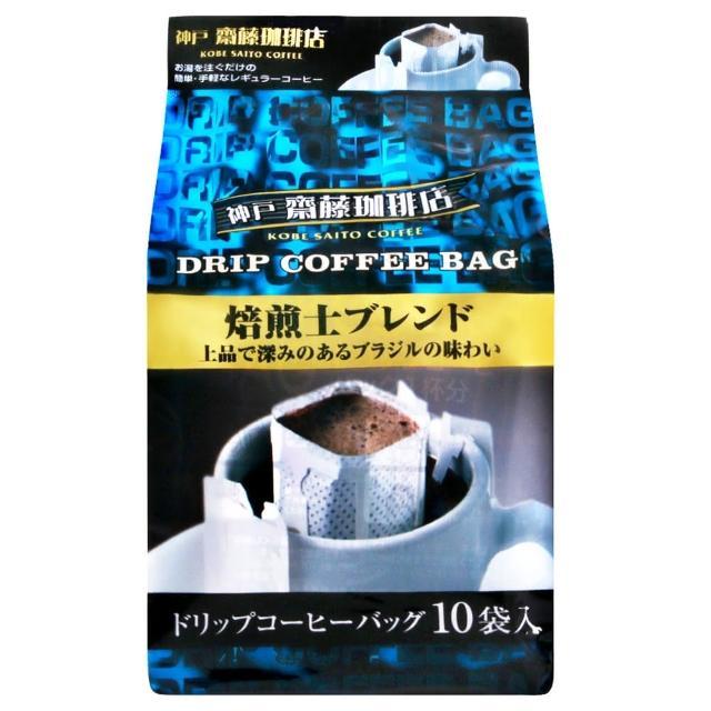 【神戶Haikara】齊藤珈琲店-神戶原味咖啡(8gx10袋)