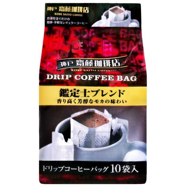 【神戶Haikara】齊藤珈琲店-神戶摩卡咖啡(8gx10袋)