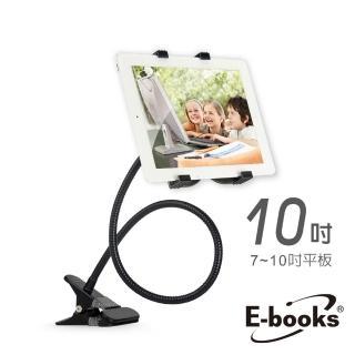 【E-books】N22 多功能雙爪式平板懶人支架