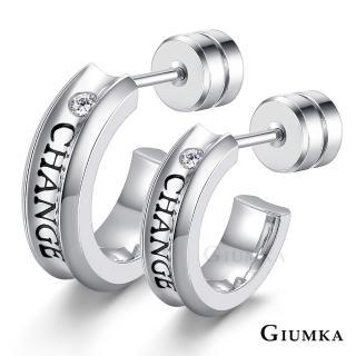 【GIUMKA】轉動世界德國精鋼栓扣式 男女情人對耳環 單邊單個價格 MF5007