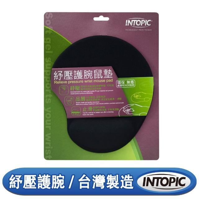 【INTOPIC】紓壓護腕鼠墊(PD-GL-009)