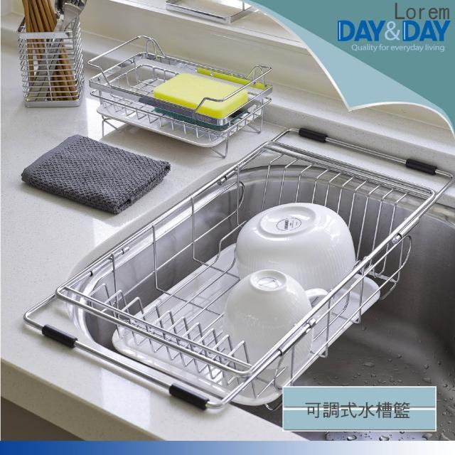 【DAY&DAY】可調式水槽碗盤籃(ST3013TD)