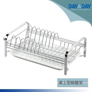 【DAY&DAY】桌上型碗盤架(ST3060D)