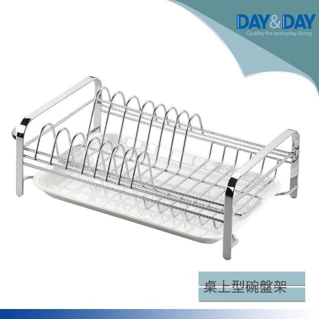 【DAY&DAY】桌上型碗盤架(ST3060D)/