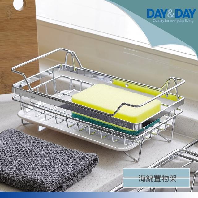 【DAY&DAY】海綿置物架(ST3203D)/