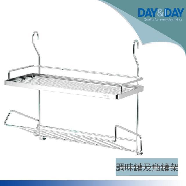 【DAY&DAY】調味罐及瓶罐架(ST3028C)/