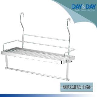 【DAY&DAY】調味罐及紙巾架(ST3023C)