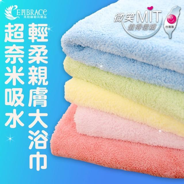 【Embrace英柏絲】奈米超吸水菊瓣開纖浴巾 吸水浴巾(浴巾不挑色-76x140cm)