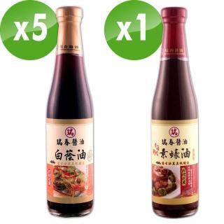 【瑞春醬油】白蔭油X5瓶+香菇風味素蠔油X1瓶