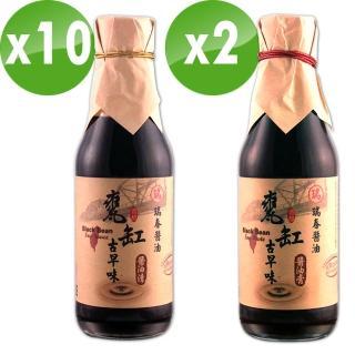 【瑞春醬油】甕缸古早味醬油清油X10瓶+甕缸古早味醬油膏X2瓶