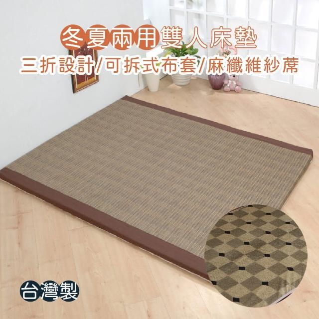 【思美爾】江戶冬夏兩用雙人床墊(咖格蓆)
