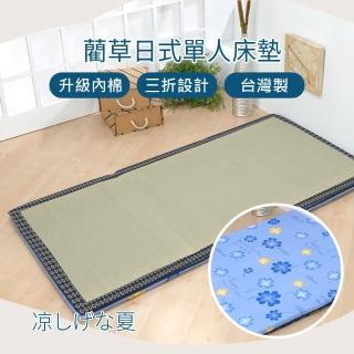 【台灣製大和】思美爾  藺草日式單人床墊   藍幸運草