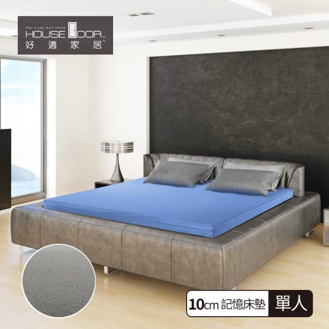 【House Door 好適家居】日本大和抗菌表布10cm厚全平面竹炭釋壓記憶床墊(單人3尺)